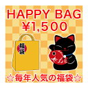 【数量限定】シークレット福袋1500円