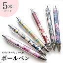 【和柄シリーズ】和柄ボールペン5本セット