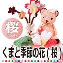 【くまと季節の花シリーズ】桜