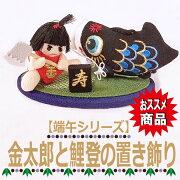【端午シリーズ】金太郎と登鯉の置き飾り