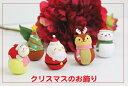 【起き上がり小法師】クリスマス12種類 ※ネコポス(メール便)/不可