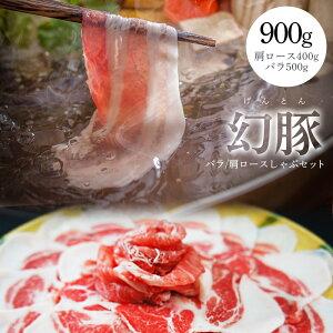 父の日ギフト 高級 ブランド 豚 [幻豚]しゃぶしゃぶセット 900g( バラ 500g / 肩ロース 400g ) しゃぶしゃぶ 肉 豚 食品ロス 豚バラ 豚しゃぶ 豚肉 bbq バーベキュー 食品 お取り寄せ 食材 セット