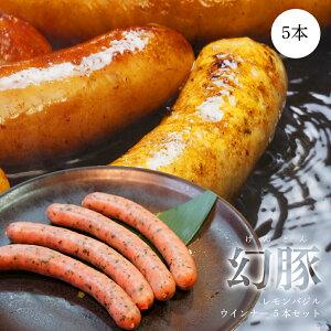 父の日ギフト 高級 ブランド 豚 [幻豚]ウインナーセット 5本(レモンバジル) 食べ物 父の日 プレゼント 実用的 ウインナー 肉 豚 食品ロス 豚肉 焼肉 bbq バーベキュー 食品 お取り寄せ 食材