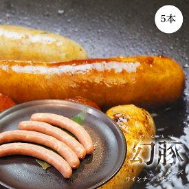 高級 ブランド 豚 [幻豚]ウインナーセット 5本(チーズ) 父の日ギフト 食べ物 父の日 実用的 プレゼント ウインナー 肉 豚 食品ロス 豚肉 焼肉 bbq バーベキュー 食品 お取り寄せ 食材 セット 焼肉 焼き肉 bbqセット バーベキューセット バーベキュー用 食材 冷凍