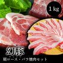 【焼肉のタレセット】ギフト 高級 ブランド 豚 [幻豚]焼肉 セット 1kg( バラ ・ 肩ロース ) 食べ物 プレゼント 実用…