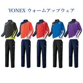 ヨネックス 裏地付ウィンドウォーマーシャツ・パンツ上下セット 70073 80068 ユニセックス 2020AW バドミントン テニス ソフトテニス