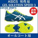 【在庫品】アシックスゲル ソリューションスピード 3 TLL766-4501 メンズ 2018SS テニス