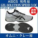 【在庫品】 アシックスゲルソリューションスピード 3 OC TLL768-9690メンズ 2018SS テニス