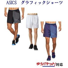アシックス CLUB グラフィックショーツ 2041A084 メンズ 2020SS テニス ソフトテニス ゆうパケット(メール便)対応