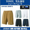 Yonex breaker shorts 1550 ( unisex ) staple color 25%  YONEX badminton tennis men and women cum for badminton wear sportswear