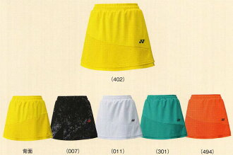Yonex skirt (with inner spats) 26019 25 Sierra Badminton tennis wear skirt Scott Womens ladies women's YONEX 2015 spring summer models.