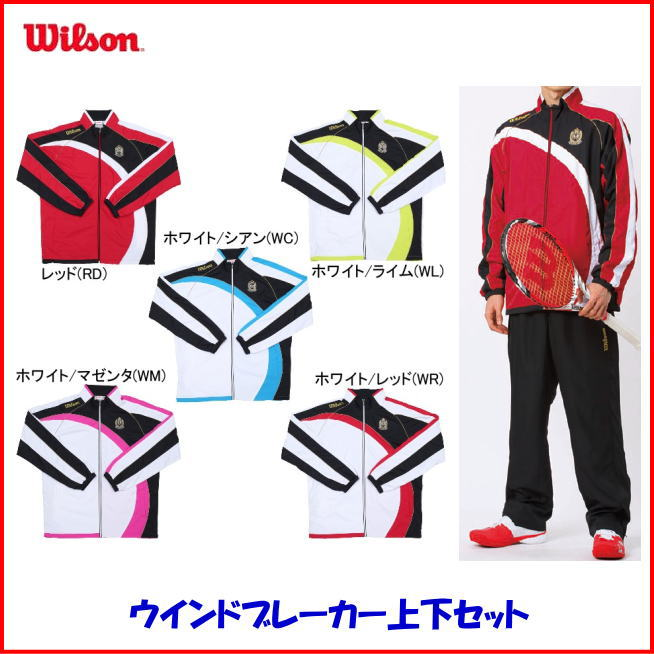 【在庫品】 ウィルソンウインドブレーカー上下セット WRJ4600-4603 50%OFF!バドミントン テニス ウエア ジャケット パンツ メンズ ユニセックス 男女兼用Wilson 2014AW タイムセール4