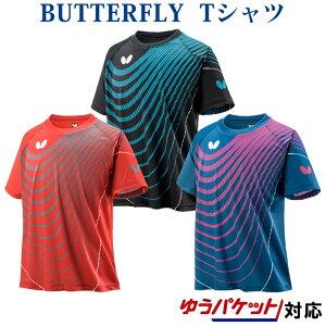 取り寄せ品 バタフライ アルゼルTシャツ 45760 2021SS 卓球 ユニセックス ゆうパケット(メール便)対応