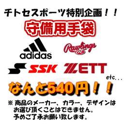 供供棒球防備使用的手套右手使用的chitosesupotsu特別的計劃!