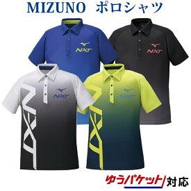 ミズノ N-XT ポロシャツ 32JA0270 ユニセックス 2020SS ゆうパケット(メール便)対応