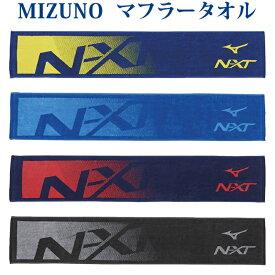 最大400円OFFクーポン付 ミズノ 今治製N-XT マフラータオル(箱入り) 32JY0104 2020SS トレーニング