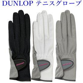 ダンロップ グローブ(両手セット) TGG-0115W テニス レディース 2021SS ゆうパケット(メール便)対象