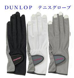 ダンロップ グローブ〈ネイルスルータイプ〉(両手セット) TGG-0118W レディース テニス 2021SS ゆうパケット(メール便)対象