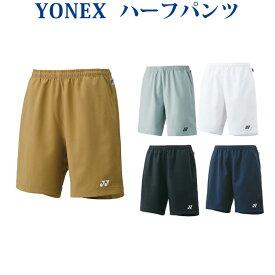 ヨネックス ベリークールハーフパンツ 1550 ユニセックス 定番カラー ゆうパケット(メール便)対応 暑さ対策 熱中症対策 グッズ
