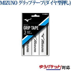 ミズノ グリップテープ(ダイヤ型押しタイプ)3本入り 63JYA8032018SS バドミントン テニス 【メール便15点まで】 ゆうパケット(メール便)対応