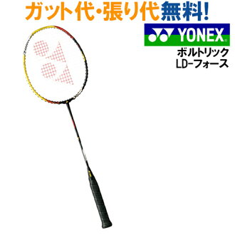 It is gut tension free of charge good fortune seal correspondence with the badminton racket YONEX2017SS designation gut a Yonex bolt Rick LD - force VTLD-F-limited product with up to 3%OFF coupon