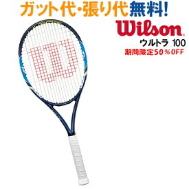 50%OFF ウイルソン ULTRA 100 ウルトラ 100タイムセール テニス ラケット 硬式 Wilson 2016SS 当店指定ガットでのガット張り無料