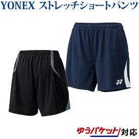 ヨネックスニットストレッチショートパンツ15043 ゆうパケット対応バドミントン テニスウエア パンツメンズ YONEX 2015SS