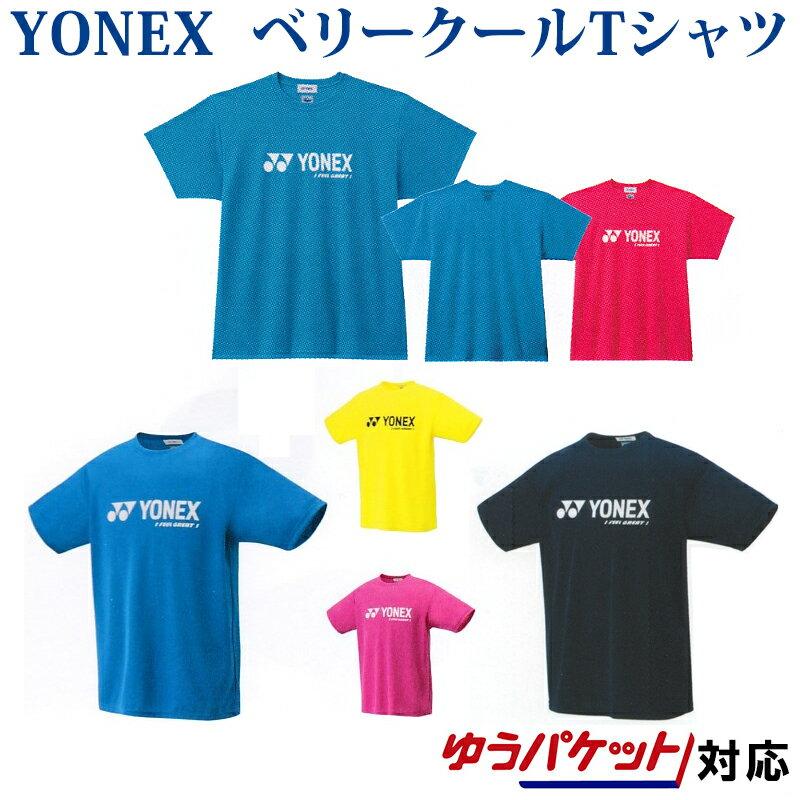 ヨネックス ジュニアベリークールTシャツ 16201J バドミントン テニス ソフトテニス ウエア ゆうパケット対応 ゲームシャツ 半袖 子供用 2013ss 熱中症対策 暑さ対策 グッズ ラッキーシール対応