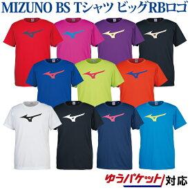 ミズノ BS Tシャツ ビッグRBロゴ 32JA8155 メンズ ユニセックス 2018SS バドミントン テニス ソフトテニス 卓球 ゆうパケット(メール便)対応