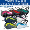 Yonex racket bags 6 (with Backpack) < tennis 6 books for > BAG1722R badminton tennis racket case YONEX 2017 spring summer