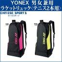 【在庫品】 ヨネックス ラケットリュック <テニス2本用> BAG1738 バドミントン テニス ラケットバッグ 収納 ラケバ …