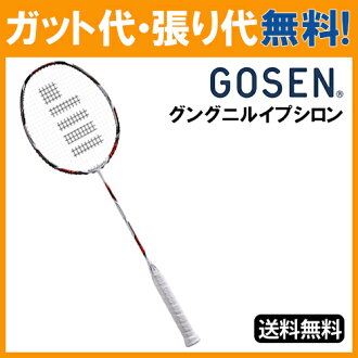 作家羽毛球球拍 GUNGNIR EPSILON gungnirypsilon BGNGEWR45 30%关闭!! 在我们指定的 GAT 免费穿线的球拍体育球拍纤羽毛球