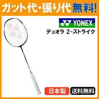 yonekkusudeyuora Z-好球DUO-ZS羽毛球球拍YONEX 2017年春夏季款