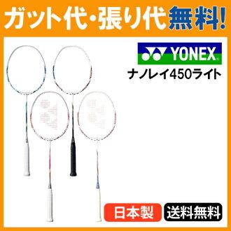 Yonex 纳米光 450 NANORAY 450 光 NR450LT 羽毛球球拍 YONEX 2016 春天夏天模型我们指定免费穿线肠道中
