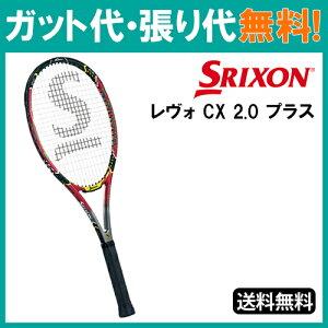 【在庫品】スリクソンSRIXONREVOCX2.0+スリクソンレヴォCX2.0プラスSR21704テニスラケット硬式コントロールSLIXON2017SS