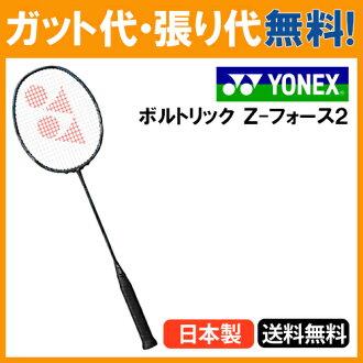 Yonex voltric z-力 2 VOLTRIC Z FORCE2) VTZF2 25%在指定穿线免费 YONEX 羽毛球拍关贸总协定 》