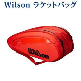 ウイルソン ラケットバッグ フェデラー DNA 12パック インフラレッド WRZ830812 2018AW 2018新製品 2018秋冬