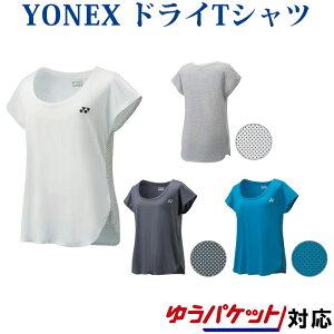 ヨネックス ドライTシャツ 16314レディース 2018SS バドミントン テニス ソフトテニス ゆうパケット(メール便)対応