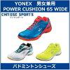 Yonex 电力垫 65 宽电源垫宽 65 SHB 65 W 羽毛球鞋低切宽 YONEX 2016 春/夏
