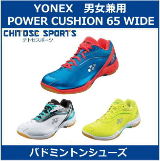 요 넥 스 POWER CUSHION 65 WIDE 파워 쿠션 65 와이드 SHB-65W 배드민턴 신발 로우 컷 와이드 YONEX 2016 년 봄과 여름 모델