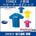 Yonex 16201j th