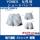 Yonex 25028 th