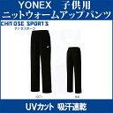 Yonex 60069j th