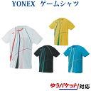 ヨネックス ゲームシャツ(フィットスタイル) 10291 メンズ 2019AW バドミントン テニス ゆうパケット(メール便)対応