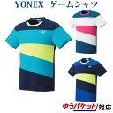 ヨネックス ゲームシャツ(フィットスタイル) 10314 メンズ ユニセックス 2019SS バドミントン テニス ゆうパケット(…
