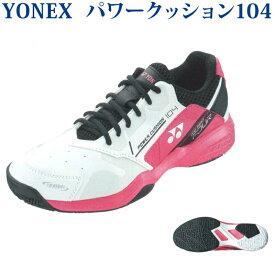 ヨネックス テニスシューズ パワークッション104 SHT104-062 オムニクレー ホワイト/ピンク 2020SS あす楽 同梱不可 RFCL