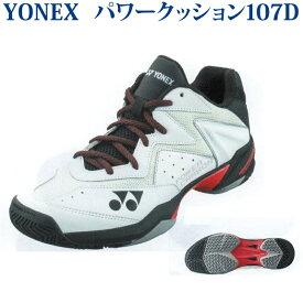 ヨネックス テニスシューズ パワークッション107D SHT107D-114 ホワイト/レッド オムニクレー 2020SS あす楽 同梱不可 RFCL