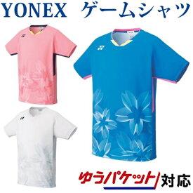 ヨネックス ゲームシャツ(フィットスタイル) 10376 メンズ 2020SS バドミントン テニス ゆうパケット(メール便)対応