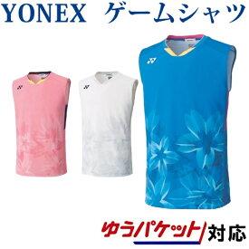 ヨネックス ゲームシャツ(ノースリーブ) 10377 メンズ 2020SS バドミントン テニス ゆうパケット(メール便)対応