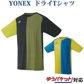 ヨネックス ドライTシャツ 16439 メンズ 2020AW バドミントン テニス ソフトテニス ゆうパケット(メール便)対応